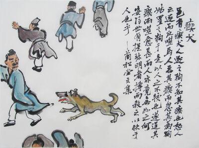 Wang Bingfu 王秉復, 'A Series of Fables: Ill Dog 寓言故事系列:瘈犬', 2014-2015