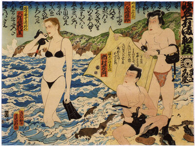 Masami Teraoka, 'New Wave Series/Christine at Hanauma Bay', 1992