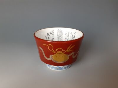 Keisei Tamura 田村敬星, 'Micro Calligraphy Sake Cup Snake 毛筆細字盃 巳', 2015