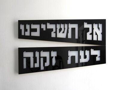 Alona Rodeh, 'Cast Us Not Off in the Time of Old Age', 2013