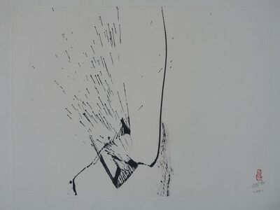 Shao Yan, '36 Strategies of Calligraphy-24 筆法三十六計-24', 2008