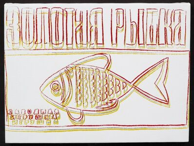 Andy Warhol, 'Toy Painting, Fish', 1983