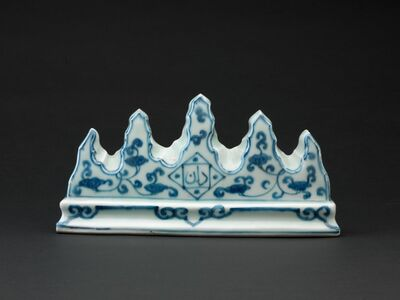 Unknown Artist, 'Brush-rest with Arabic Script in Underglaze Blue', China-Ming Zhengde Period (1506–21)