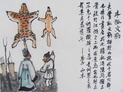 Wang Bingfu 王秉復, 'A Series of Fables: Fox and Leopard 寓言故事系列:豐狐文豹', 2014-2015