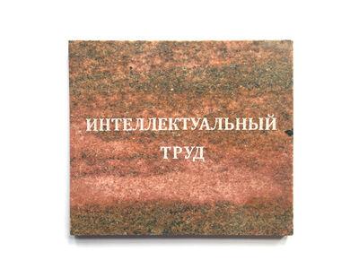 Artem Filatov, 'Intellectual labour', 2017
