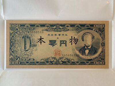 Genpei Akasegawa, 'The Great Japanese ZeroYen Note', 1967