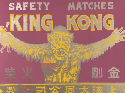 Peter Mars, 'Silver Screen King - King Kong ', 2014