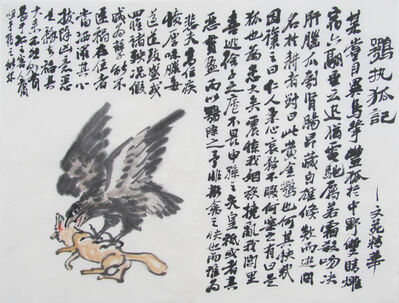 Wang Bingfu 王秉復, 'A Series of Fables: Osprey Catches a Fox 寓言故事系列:鶚執狐記', 2014-2015