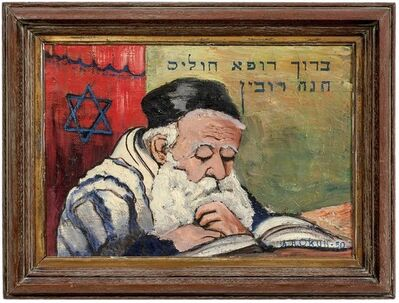 "Unknown, 'Jewish Folk Art Painting ""Blessed is the Healer of the Sick"" Rabbi at Prayer', Mid-20th Century"