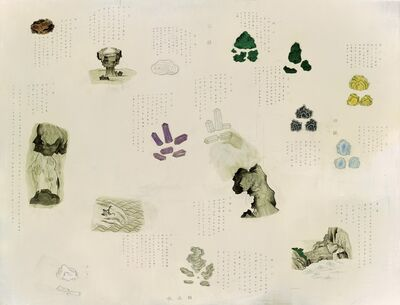 HALLEY CHENG 鄭哈雷, 'Lui's Concocted Herbal Solution - The Categories of Metals and Stones 雷公炮製.金石部上', 2014