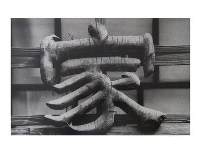 Issei Suda, 'Memory 1974', 1974