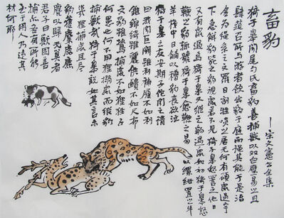 Wang Bingfu 王秉復, 'A Series of Fables: Fierce Leopard 寓言故事系列:畜豹', 2014-2015