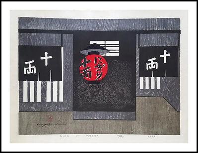 Kiyoshi Saito, 'Gion in Kyoto', 1959