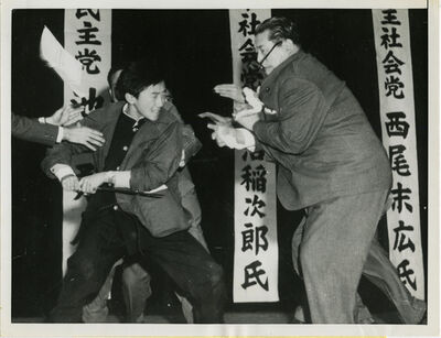 Yasushi Nagao, 'Assassination of Socialist Chairman with Samurai Sword, 1960', 1960