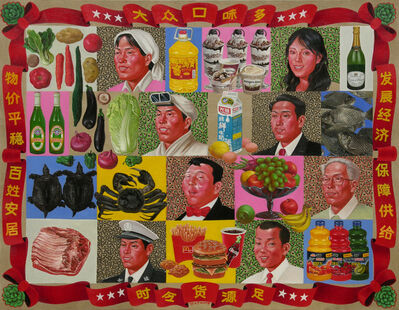 Ji Wenyu, 'THE GENERAL PUBLIC HAS VARIOUS TASTES', 2007