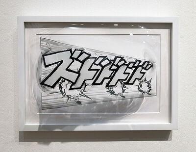 Yuki Matsueda, 'MANGA-Zdo Dodo- ', 2019