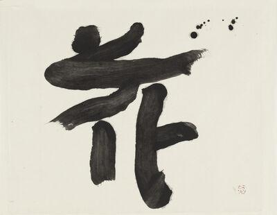 Yuichi Inoue (YU-ICHI), 'Hana 花 (flower,mandarava[Sanskrit])', 1970
