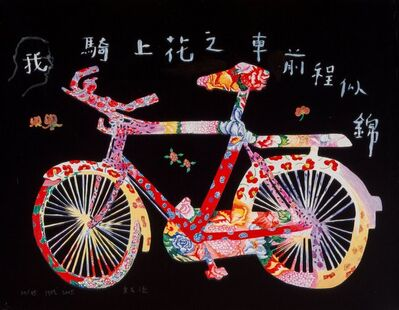 Yu Youhan, 'When I Drive a Flower Bicylce, I Will Have a Good Future', 2005