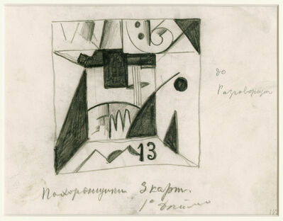 Kasimir Severinovich Malevich, 'Set Design for Victory Over the Sun', 1913