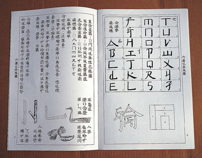 Xu Bing 徐冰, 'An Introduction to Square Word Calligraphy, printed textbook', 2000