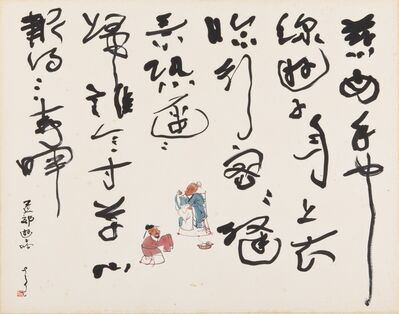Huang Yao, 'The Absent Traveler – A Lament – Calligraphy'