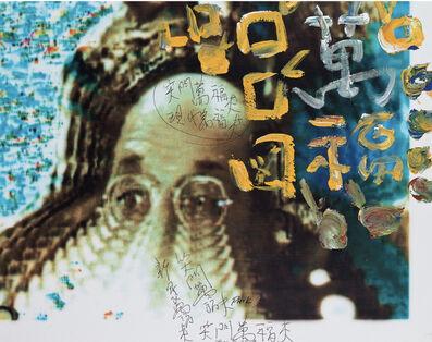 Nam June Paik, '萬福圖-Allen Ginsberg', 1996