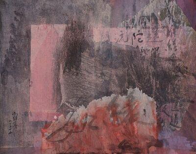 Fong Chung-Ray 馮鍾睿, '94-25  ', 1994