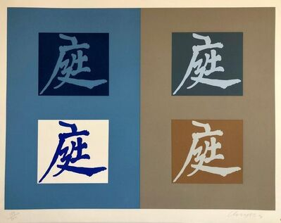 Chryssa Vardea-Mavromichali, '1980's Large Silkscreen Chinese Characters Serigraph Pop Art Print China', 1980-1989