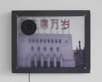 Leung Chi Wo 梁志和, 'Help!', 2016