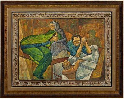 Sol Swerdloff, 'KADDISH Monumental Modernist Judaica Painting with Hebrew Jewish Prayer', 1970-1979