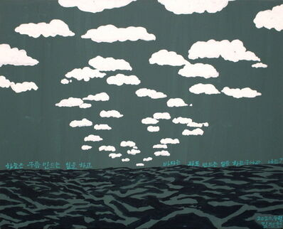 Jungheon KIM, 'Clouds and Waves', 2020