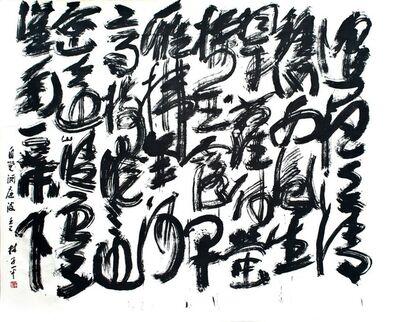 Lim Tze Peng, 'Autumn Morning - Xu Hun'