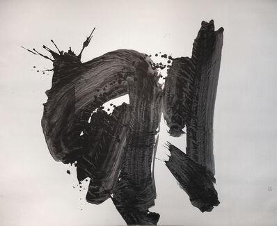 Yuichi Inoue (YU-ICHI), '刎 / Fun / to behead', 1980