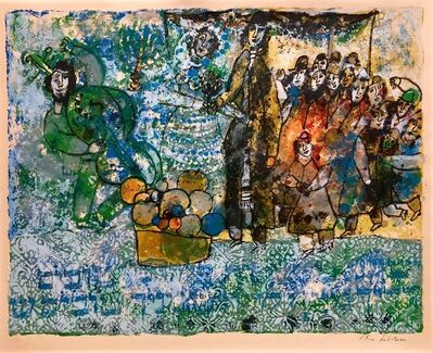 Theo Tobiasse, 'Large French Judaica Lithograph Colorful Jewish Wedding Hebrew Calligraphy', 1970-1979