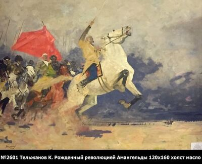 Kanafia Telzhanov, 'Born of the Revolution Amangeldi', ca. 1981