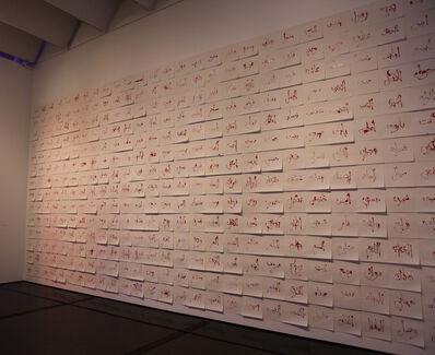 Zoulikha Bouabdellah, 'Chéris', 2007