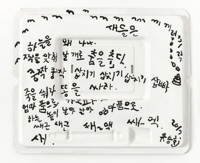 Yoo Seungho, '끼럭 끼럭 kkeeruk kkeeruk', 2017