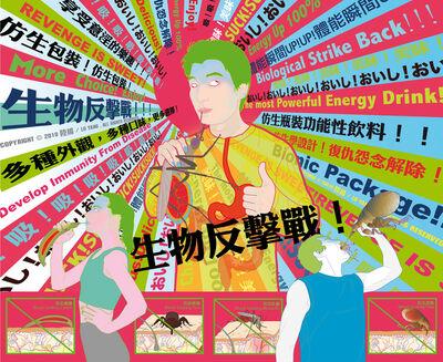 Lu Yang, 'Biological Strike Back!!! 生物反击战!', 2010