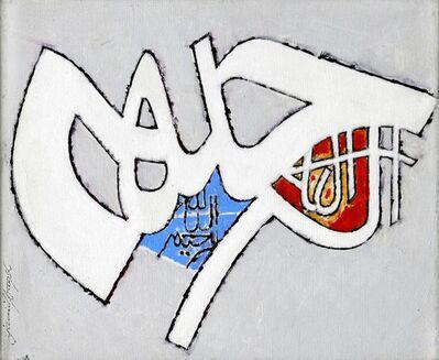 Jamil Naqsh, 'Ar-Rahim ', 2010-2013