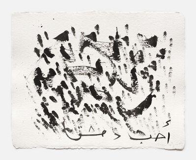 Simone Fattal, 'I Love Damascus', 2018