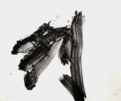 Yuichi Inoue (YU-ICHI), 'Fun 刎 (beheaded)', 1980
