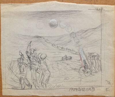 Pei Zhuangxin, 'Sketch ⼿稿《1904年的⼭炮》', 2005