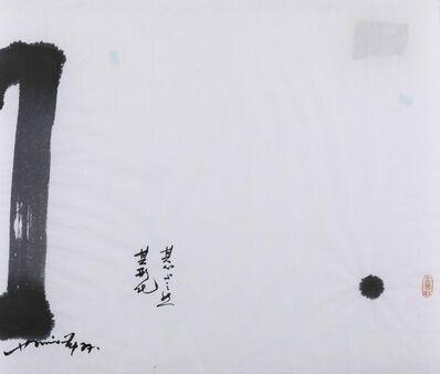 Hsiao Chin 蕭勤, 'Quando ci si libera dalla materia, ci si libera dalla pena', 1977