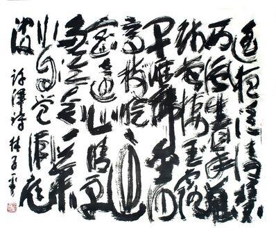 Lim Tze Peng, 'Autumn Morning- Xu Hun'