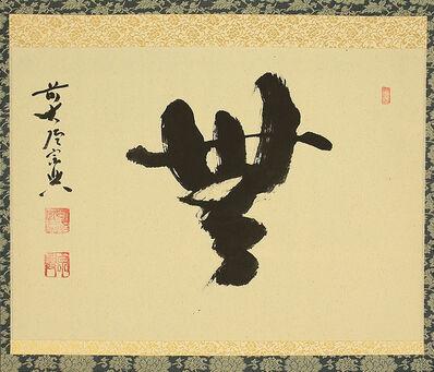 Nishigaki Sōkō, 'Zen Calligraphy 'Nothingness' by Zen Master Nishigaki Daidō (1908-1985)', Circa 1970-1980