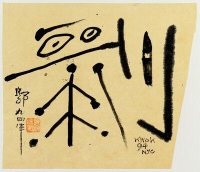 Frog King 蛙王, 'Sword', 1994