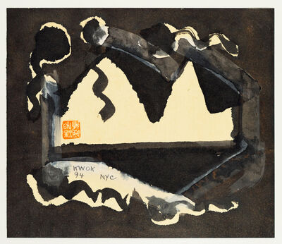 Frog King 蛙王, 'Laughing Frog', 1994