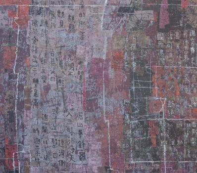 Fong Chung-Ray 馮鍾睿, '2018-11-30', 2018