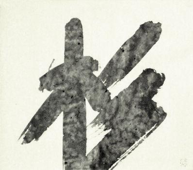 Yuichi Inoue (YU-ICHI), 'Sugi 杉 (cedar)', 1982