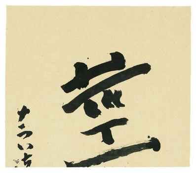 Yuichi Inoue (YU-ICHI), 'Kuki (stalk)', 1977